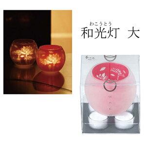 蝋燭 キャンドル 進物 インテリア 和光灯 大 蓮 ピンク おしゃれ