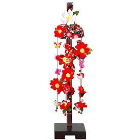 つるし雛 スタンド 飾り台 つるし飾り 雛人形 吊るし飾り 椿 小サイズ おしゃれ
