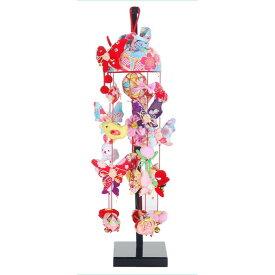 つるし雛 スタンド 飾り台 つるし飾り 雛人形寿慶 吊るし飾り アゲハ蝶 特小サイズ