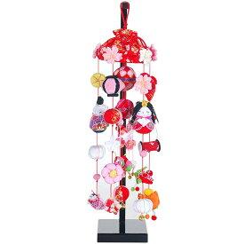 雛人形 ひな人形 つるし飾り つるし雛 スタンド 飾り台 吊るし飾り 華まりびな 特小サイズ おしゃれ