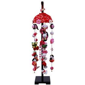 つるし雛 スタンド 飾り台 つるし飾り 雛人形吊るし飾り 華まりびな 中サイズ