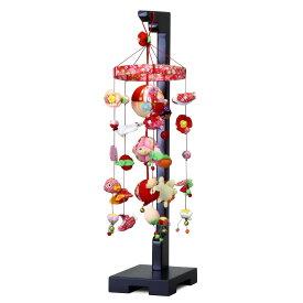 つるし雛 スタンド 飾り台 つるし飾り 雛人形 寿慶 吊るし飾り まりと蝶 小サイズ おしゃれ