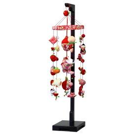 雛人形 ひな人形 つるし飾り つるし雛 スタンド 飾り台 寿慶 吊るし飾り まりと蝶 中サイズ おしゃれ