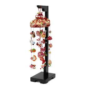 つるし雛 スタンド 飾り台 うさぎ つるし飾り 雛人形 寿慶 吊るし飾り 花うさぎ 小サイズ おしゃれ