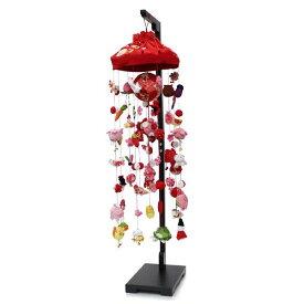 つるし雛 スタンド 飾り台 つるし飾り 雛人形寿慶 吊るし飾り 花ミレイ 大サイズ