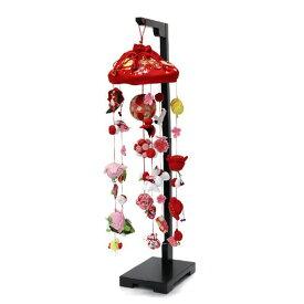 つるし雛 スタンド 飾り台 つるし飾り 雛人形 寿慶 吊るし飾り 花ミレイ 中サイズ おしゃれ