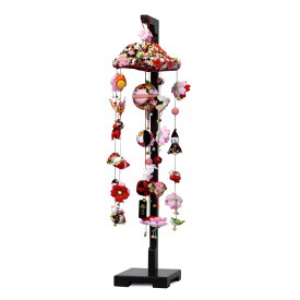 つるし雛 スタンド 飾り台 つるし飾り 雛人形寿慶 吊るし飾り 桜みやび 中サイズ
