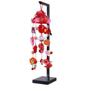 ひな人形 つるし飾り つるし雛 スタンド 飾り台 寿慶 雛吊るし飾り ひなの吊るし飾り 特小サイズ おしゃれ