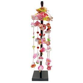 雛人形 ひな人形 つるし飾り つるし雛 スタンド 飾り台 吊るし飾り 小粒うさぎ 特小サイズ おしゃれ