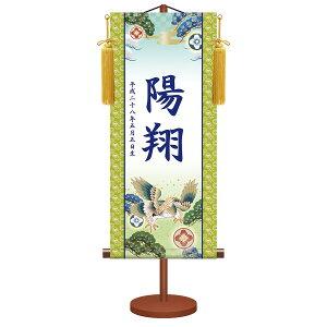 三幸 無料名入 名入掛軸 伝統友禅シリーズ 鳳凰 大サイズ 生年月日入 おしゃれ
