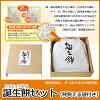 【ギフト】【誕生餅】【一升餅】誕生餅セット(背負える袋付き)