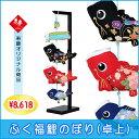 室内用 こいのぼり 吊るし飾り 寿慶 ふく福鯉のぼり卓上サイズ 高さ48cm