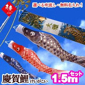こいのぼり ベランダセット 鯉のぼり スタンド付 ベランダ用 慶賀 1.5mセット おしゃれ