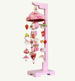 つるし雛 スタンド 飾り台 うさぎ つるし飾り 雛人形寿慶 吊るし飾り たれ耳うさぎ 小サイズ