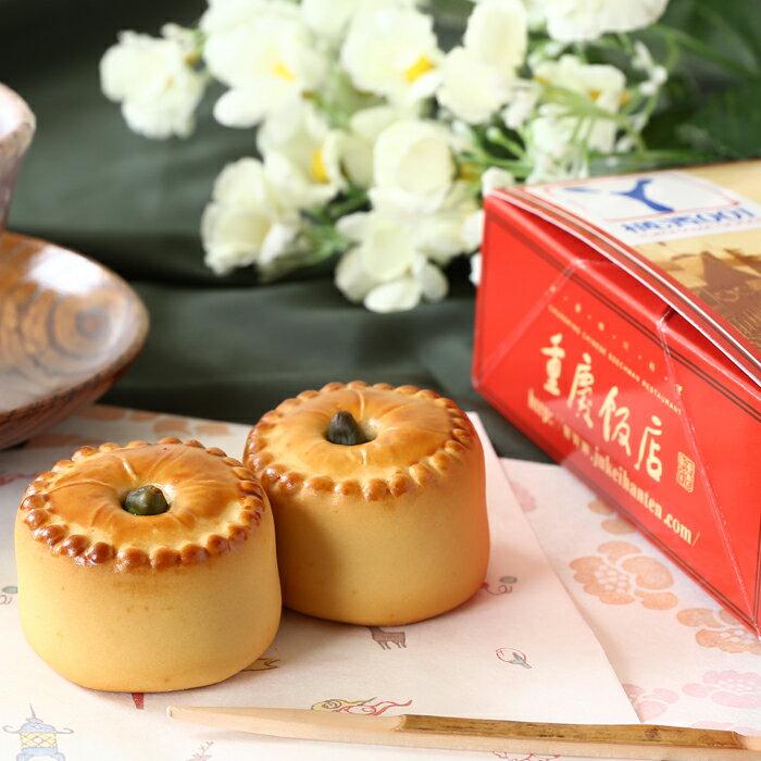 重慶飯店 小粒月餅(ショウリュウゲッペイ)