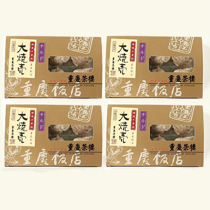 【送料無料】重慶茶樓 大焼売 6個入×4箱(ダイシュウマイ )