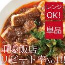 重慶飯店 麻婆豆腐醤(マーボードウフジャン)
