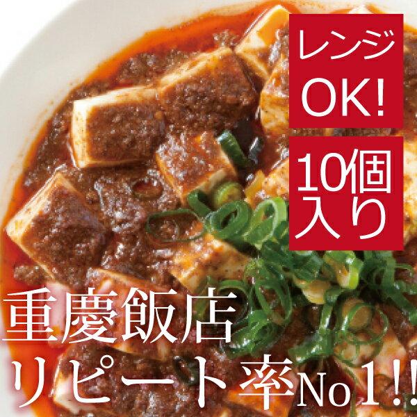 【送料無料】横浜中華街 重慶飯店 麻婆豆腐醤 10個セット(マーボードウフジャン)麻婆豆腐の素