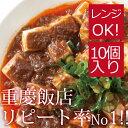 【送料無料】横浜中華街 「重慶飯店」[じゅうけいはんてん] 麻婆豆腐醤 10個セット(マーボードウフジャン)