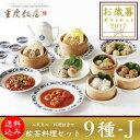 【送料込】 重慶飯店 飲茶料理セット9種-J 本格四川料理と点心のギフトセット