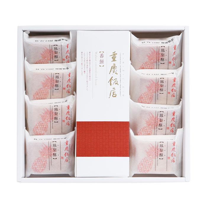 横浜中華街 重慶飯店 番餅(大)・鳳梨酥8個詰合せ