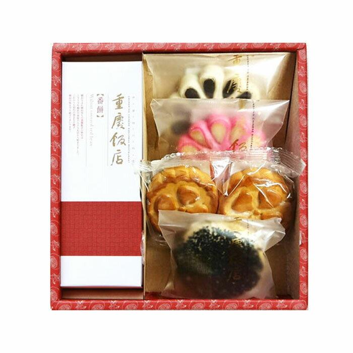 重慶飯店 番餅・菓子詰合せ