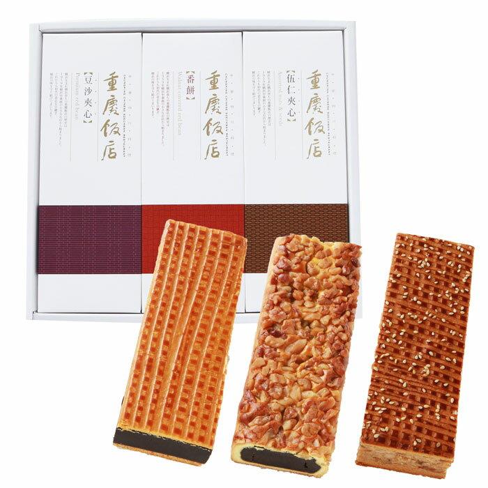 横浜中華街 重慶飯店 番餅・夾心 3本セット(バンピン・キョウシン)