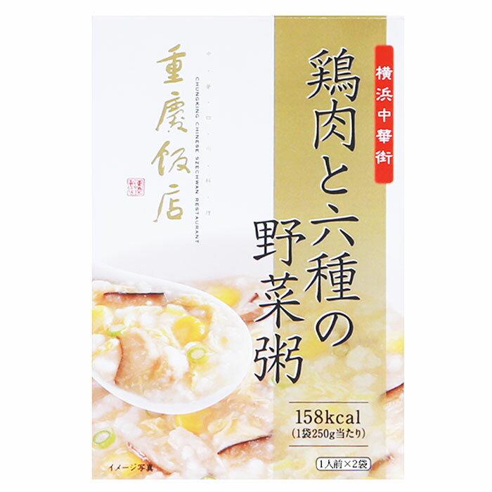 重慶飯店 鶏肉と六種の野菜粥 2食入