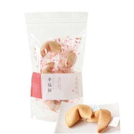 重慶飯店 フォーチュンクッキー おみくじクッキー 幸福餅 8個入 おみくじ入