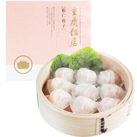重慶飯店 蝦仁餃子 9個入(エビギョウザ)