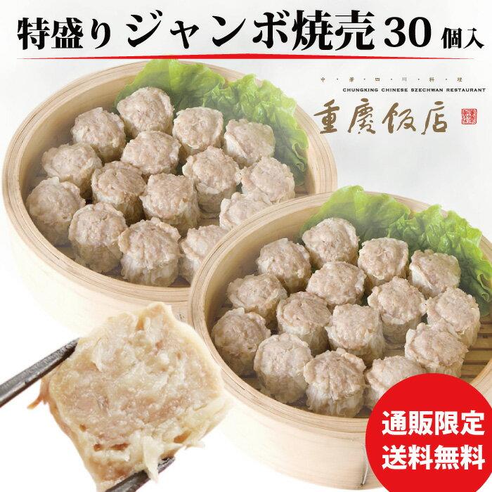 通販限定【送料無料】重慶飯店 特盛り ジャンボ焼売30個セット(15個×2) 大粒シュウマイ しゅうまい