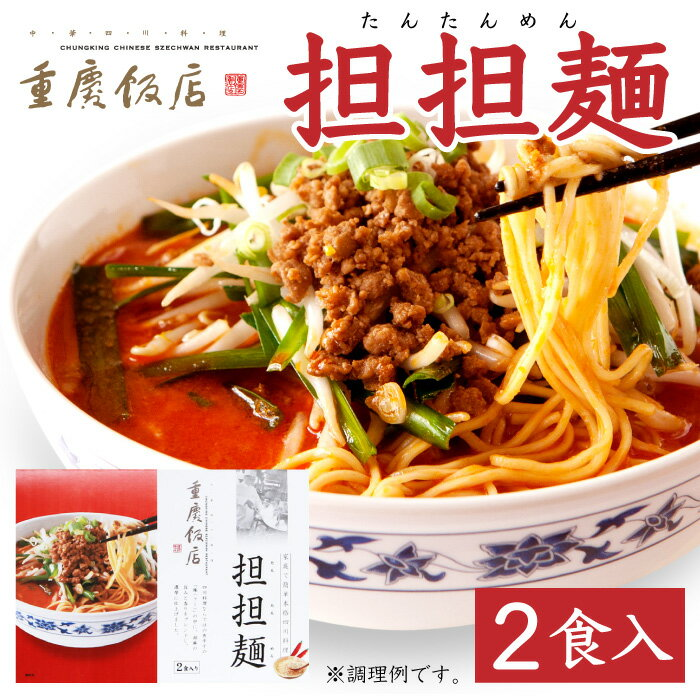 重慶飯店 担担麺 2食入 担々麺/担担麺/タンタンメン 本格四川