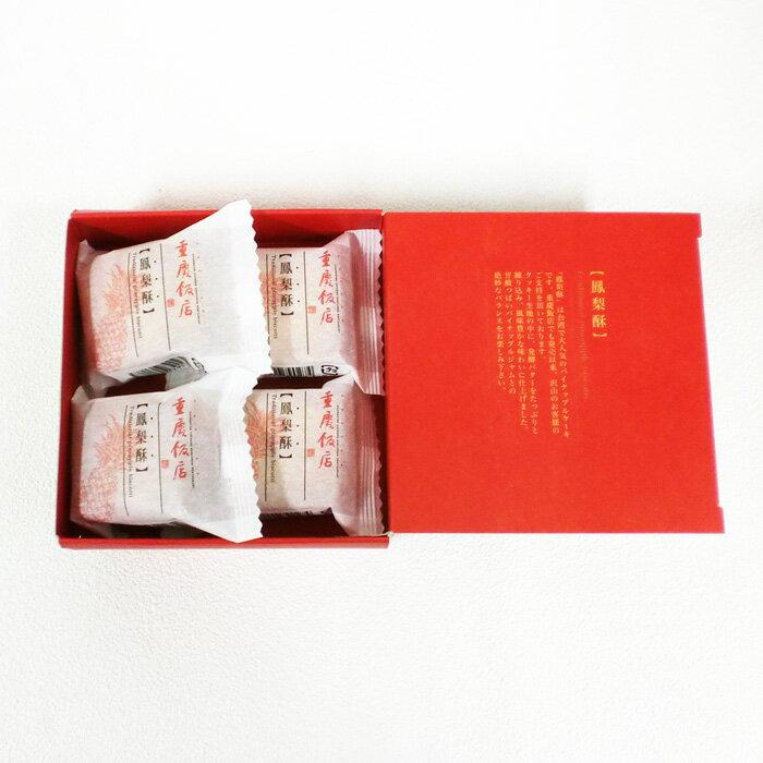横浜中華街 重慶飯店 鳳梨酥(ホウリンス) 4個入 (パイナップルケーキ)
