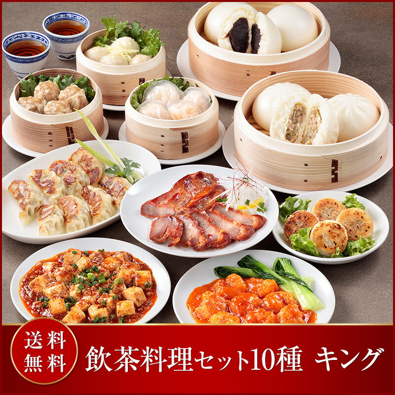 【送料無料】ギフト 重慶飯店 飲茶料理セット10種 キング 本格四川料理と点心のギフトセット