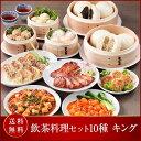 送料無料】ギフト 重慶飯店 飲茶料理セット10種 キング 本格四川料理と点心のギフトセット