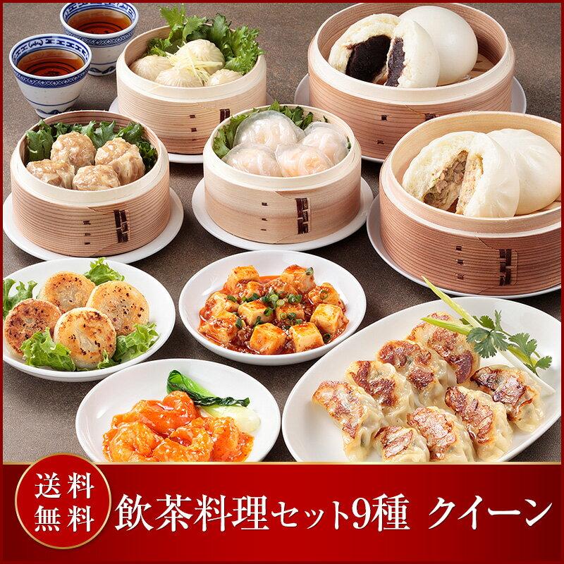 【送料無料】ギフト 重慶飯店 飲茶料理セット9種 クイーン  本格四川料理と点心のギフトセット