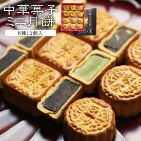 重慶飯店 ミニ月餅 12個入(ミニゲッペイ)