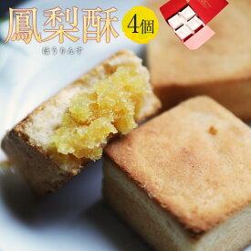 パイナップルケーキ 横浜中華街 重慶飯店 鳳梨酥(ホウリンス) 4個入