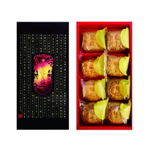 重慶飯店 ミニ月餅 8個入(ミニゲッペイ)