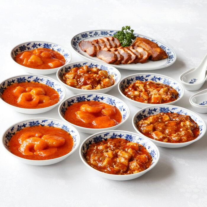 【送料無料】横浜中華街 重慶飯店 冷凍中華惣菜セットA 四川麻婆豆腐 海老のチリソース チャーシューの詰合せ 料理