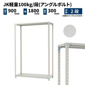 JK軽量 100kg/段 高さ900×幅1800×奥行300mm 2段 単体 (アングルボルト) ホワイトグレー (20kg) JK100BT-091803-2