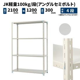 JK軽量 100kg/段 高さ2100×幅1200×奥行300mm 4段 単体 (アングルセミボルト) ホワイトグレー (29kg) JK100ST-211203-4