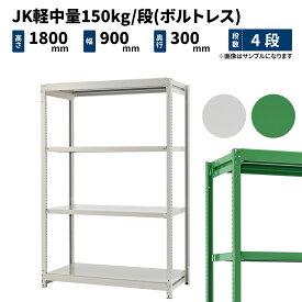 JK軽中量 150kg/段 高さ1800×幅900×奥行300mm 4段 単体 (ボルトレス) ホワイトグレー/グリーン (28kg) JK150_T-180903-4