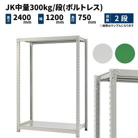 スチールラック 業務用 JK中量300kg/段(ボルトレス) 単体形式 高さ2400×幅1200×奥行750mm 2段 ホワイトグレー/グリーン (54kg) JK300_T-241275-2