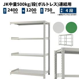 スチールラック 業務用 JK中量500kg/段(ボルトレス) 連結形式 高さ2400×幅1200×奥行750mm 4段 ホワイトグレー/グリーン (81kg) JK500_R-241275-4