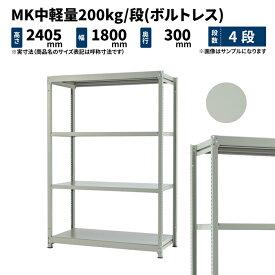 MK中軽量 200kg/段 高さ2400×幅1800×奥行300mm 4段 単体 (ボルトレス) ライトアイボリー (51kg) MK200_T-241803-4