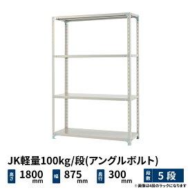 JK軽量 100kg/段 高さ1800×幅875×奥行300mm 5段 単体 (アングルボルト) ホワイトグレー (23kg) JK100BT-188703-5