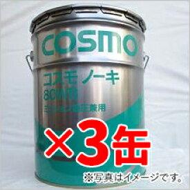 クーポン有 3缶セットで大特価!送料無料!コスモ石油 コスモノーキ80WB