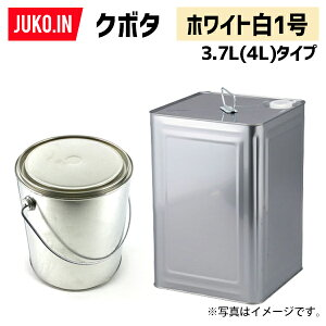 農業機械補修用塗料缶 4L|クボタ|ホワイト白-1号|純正No.07935-50315(070935-50008)相当色|KG0200S