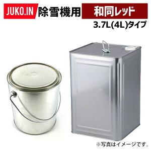 農業機械補修用塗料缶 4L|除雪機用塗料スプレー|和同レッド|純正No.919850-W007|KG0379S
